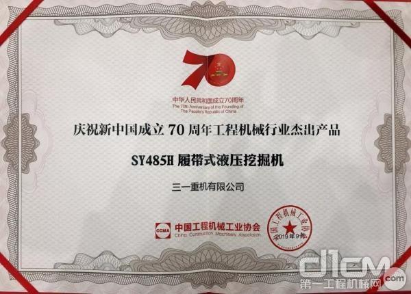 """三一重机产品SY485H获得""""工程机械行业杰出产品"""