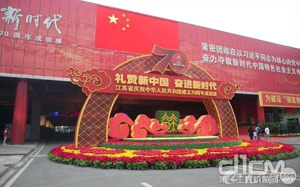 江苏省庆祝中华人民共和国成立70周年成就展