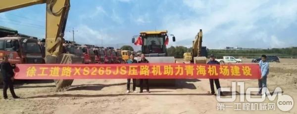 徐工睿龙XS265JS压路机进驻青海机场