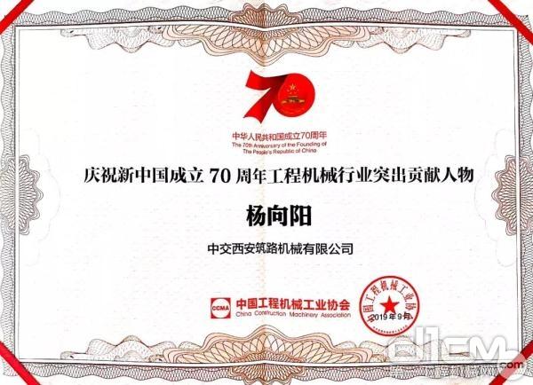 """""""新中国成立70周年betvip365突出贡献人物""""荣誉证书"""