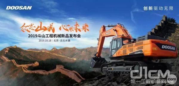 2019斗山工程机械新品发布会将于2019年10月18日在北京古北水镇召开