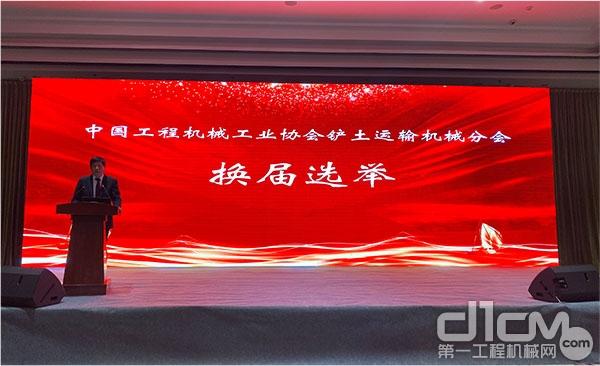 中国365bet体育工业协会副秘书长严建国主持换届选举