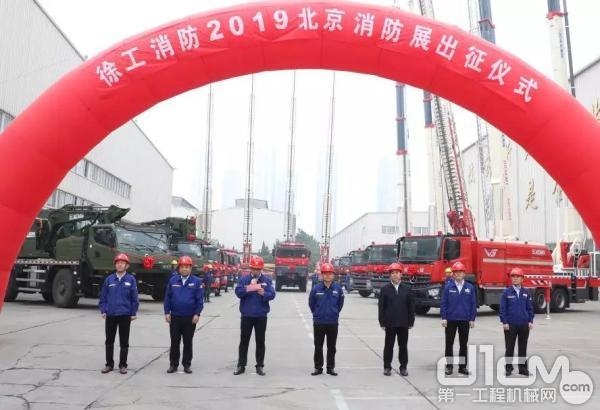 徐工消防2019北京国际消防展出征仪式