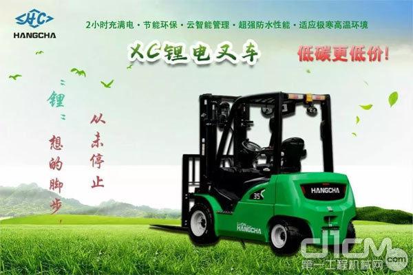 杭叉XC系列锂电叉车(低碳版)