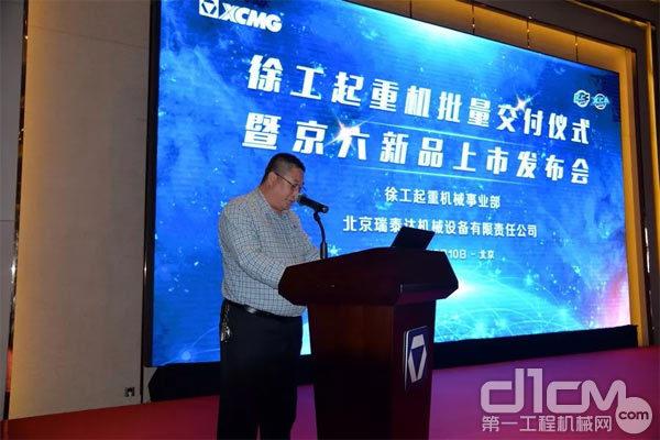 北京市福云大鹏365bet体育租赁有限企业总经理宋福云发表感言