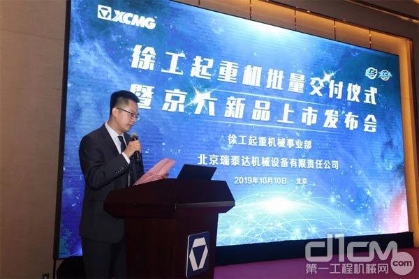 徐工集团起重机械事业部北京代表处副主任王佐山在现场对徐工起重机商务政策进行宣读