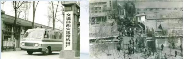 陕西省筑路机械制造厂(中交西筑前身)