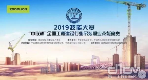 """2019""""中聯杯""""全國吊裝競賽一觸即發!大賽微官網精彩上線"""