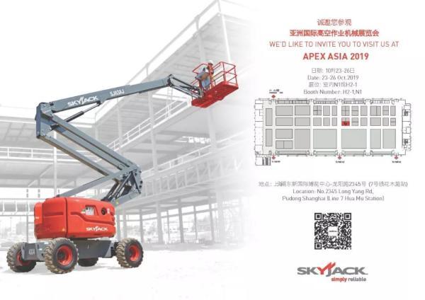 Skyjack将参加APEX