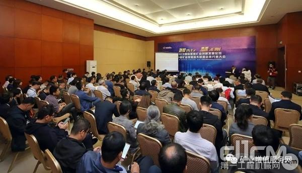2019國際智慧礦業創新發展論壇暨礦業增值服務聯盟會員代表大會舉行