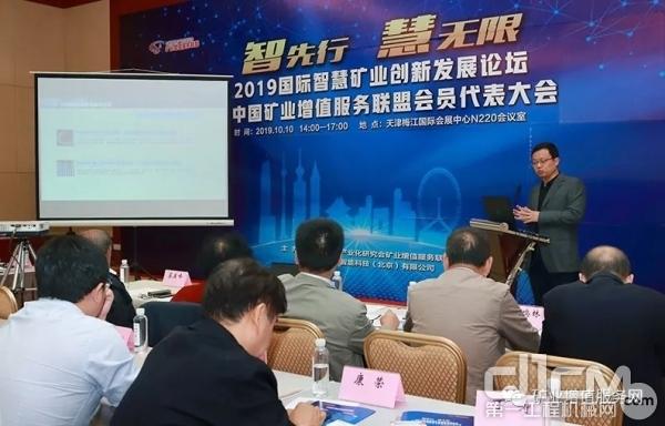 兴科迪智能科技(北京)有限企业副总裁董衍昌先生发表演讲