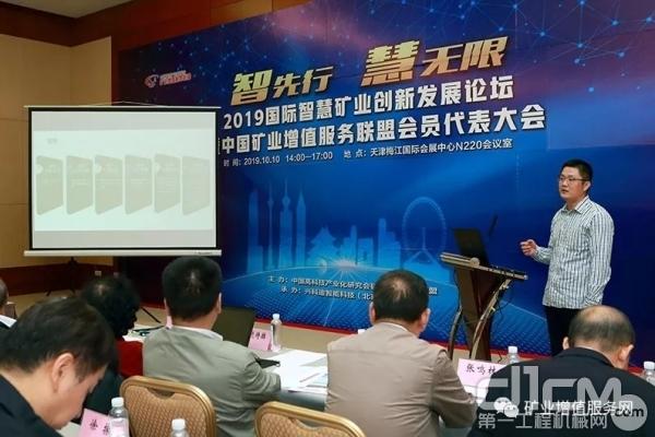 山西汇永青峰选煤工程技术有限企业的尤伟副总裁发表演讲