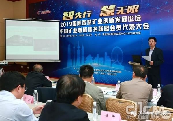 全球著名的矿山设备厂商<a href=http://product.d1cm.com/brand/sandvik/ target=_blank>山特维克</a>中国区新技术应用及自动化产品经理丁珂发表演讲