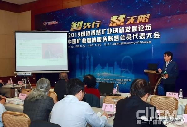 中国矿业增值服务联盟智库专家康锡勇,以《国际矿山数字研究》为题发表演讲