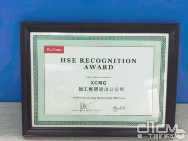 力拓集团授予徐工的力拓HSE认证奖牌