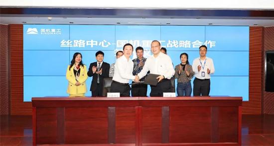 国机重工与丝路中心签署战略合作框架协议