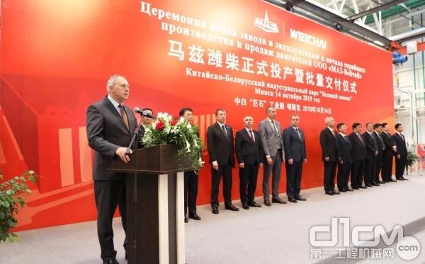 白俄罗斯总理鲁马斯致辞