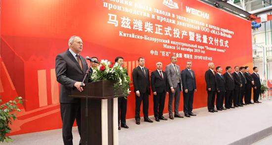 白俄罗斯总理出席马兹潍柴正式投产仪式