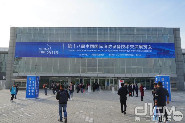第十八届中国国际消防设备技术交流展览会在京开幕
