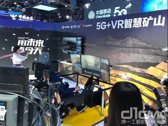 山推5G遥控推土机在世界VR产业大会