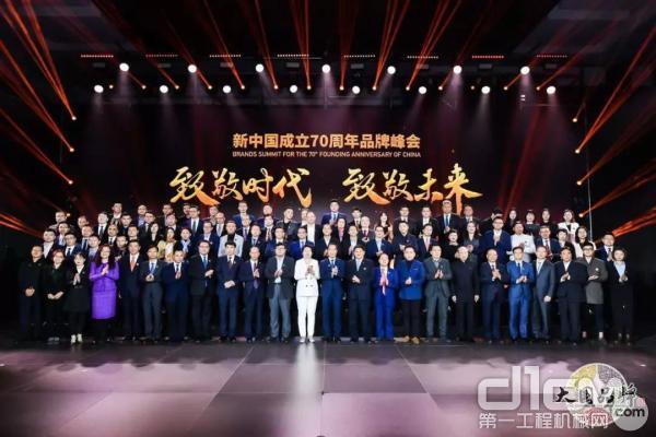 新中国成立70周年品牌峰会