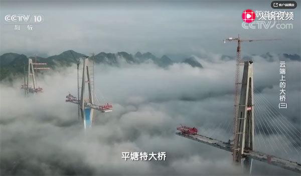 云端上的大桥如何建造?