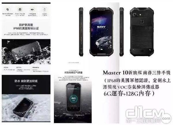 """【人气之星】奖励价值3599元的""""SANYMASTER10 """"IP68级顶三防手机一部"""