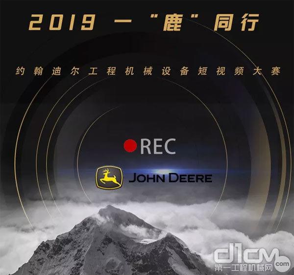 """2019一""""鹿""""同行——约翰迪尔365bet体育设备短视频大赛海报"""