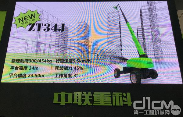 中联重科ZT34J直臂式高空作业平台参数先容