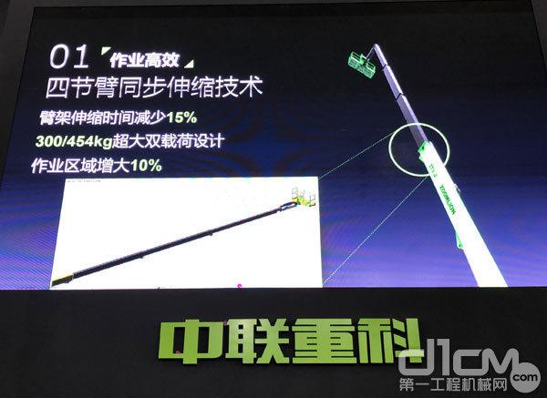 中联重科ZT34J直臂式高空作业平台作业高效