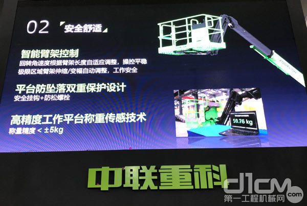 中联重科ZT34J直臂式高空作业平台安全舒适