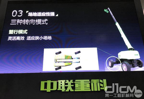 中联重科ZT34J直臂式高空作业平台拥有三种转向模式