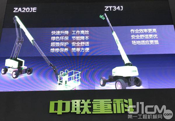 中联重科两款高空作业平台新品