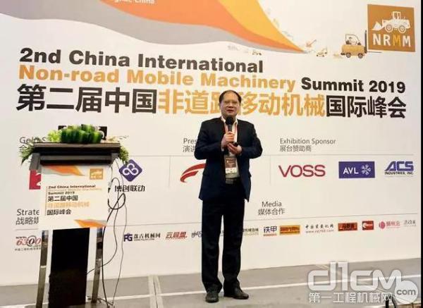 罗维参加2019第二届中国非道路移动机械国际峰会并演讲
