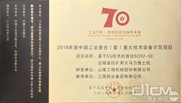 中国工业首台(套)重大技术装备示范项目