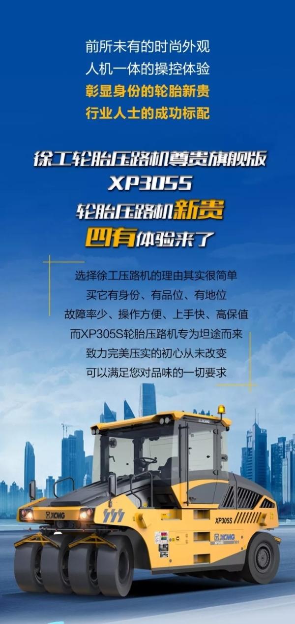 徐工<a href=http://product.d1cm.com/luntaiyaluji/ target=_blank>轮胎压路机</a>XP305S