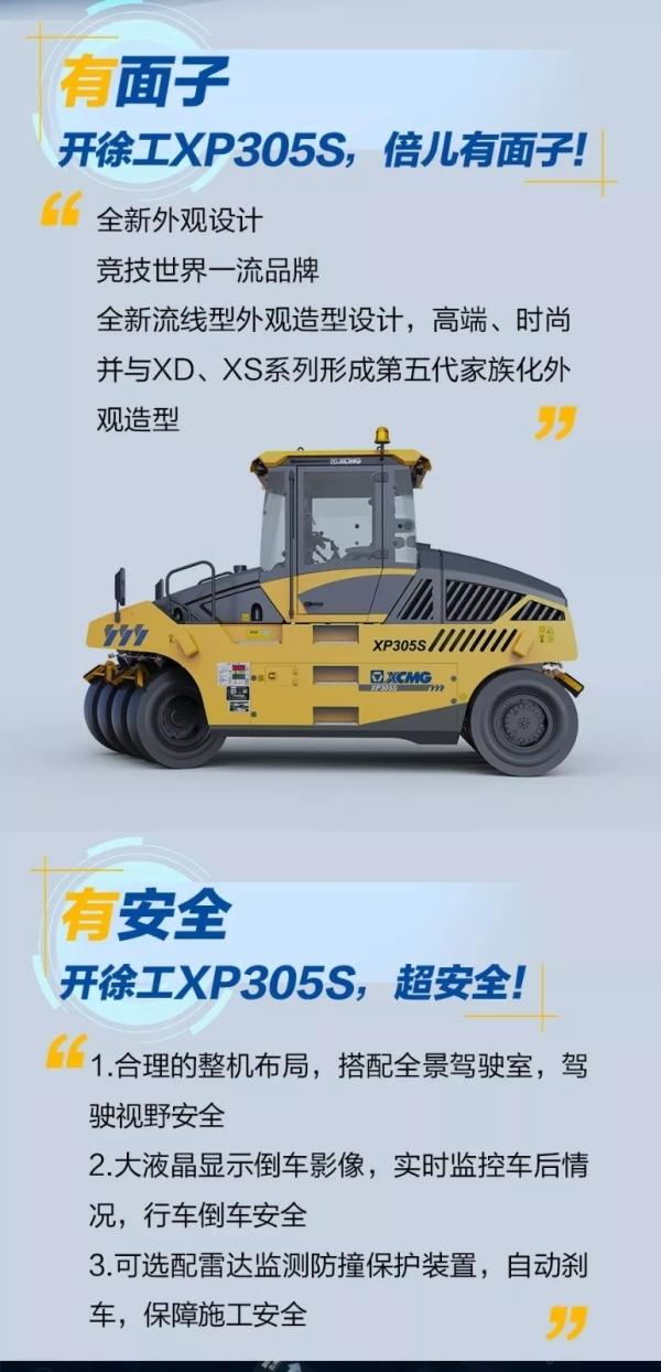 徐工轮胎<a href=http://product.d1cm.com/danganglun/ target=_blank>压路机</a>XP305S