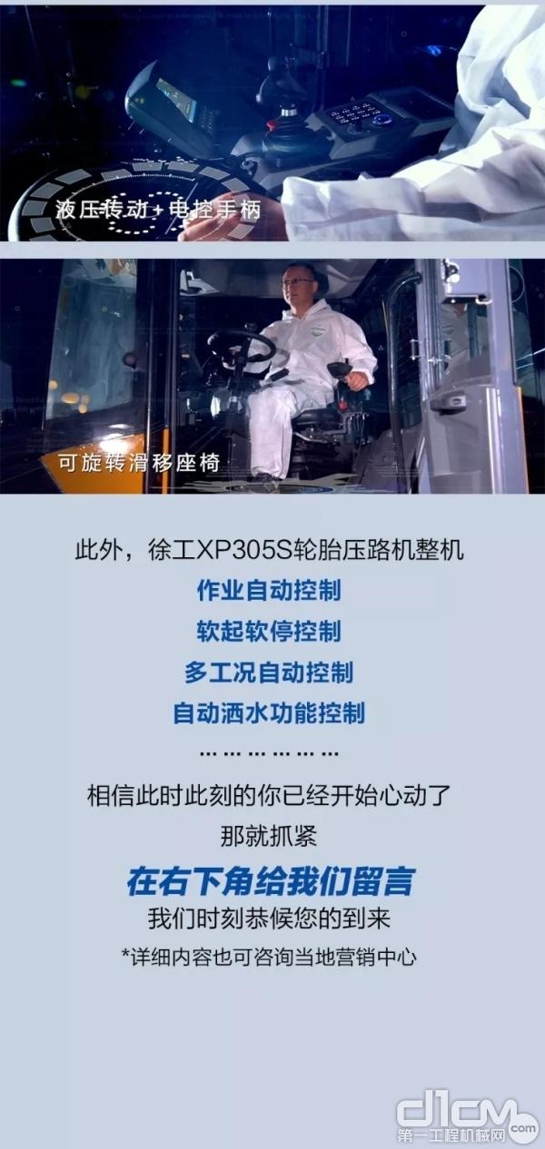 徐工轮胎压路机XP305S