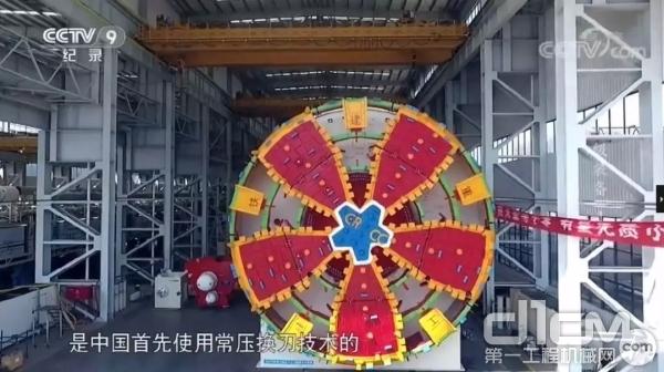 铁建重工超级装备