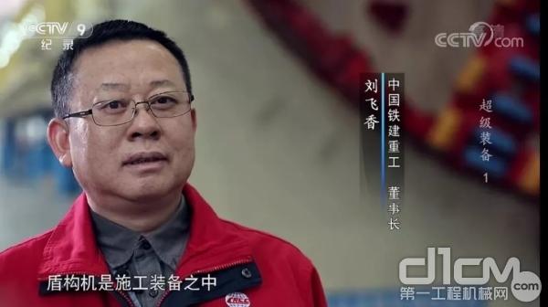 铁建重工党委书记、董事长刘飞香在节目中介绍大直径盾构机