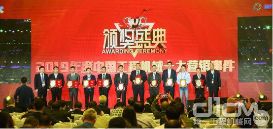 2019年度中国工程机械十大营销事件颁奖现场