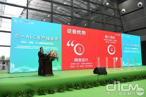 徐鑫讲解三一ALC生产线