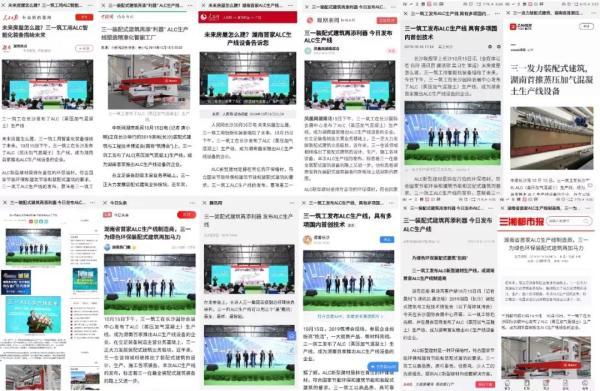 多家媒体对三一ALC生产线发布会进行报道