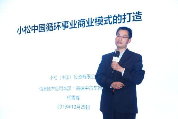 小松(中国)投资有限公司 信息技术应用本部·高端中古车推进室恽雪峰
