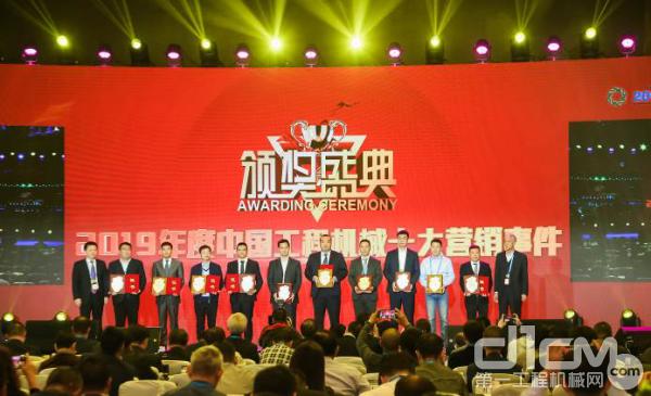 日立建机(上海)有限公司营业统括本部汪晓波课长上台领奖(图右5)