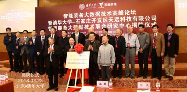 清华天远智能装备大数据联合研究中心揭牌仪式