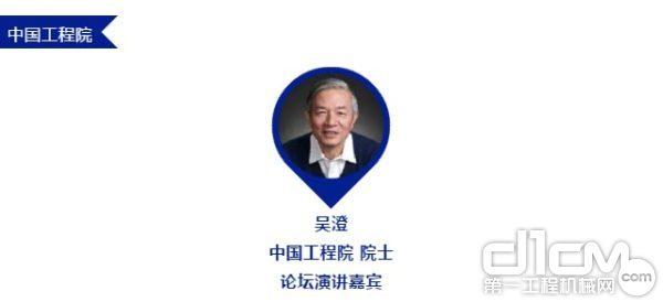 吴澄 中国工程院 院士 论坛演讲嘉宾