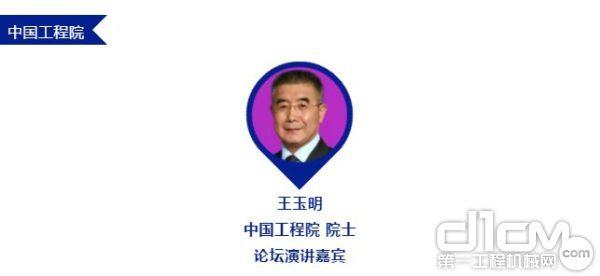 王玉明 中国工程院 院士 论坛演讲嘉宾