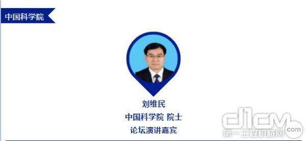 刘维民 中国科学院 院士 论坛演讲嘉宾