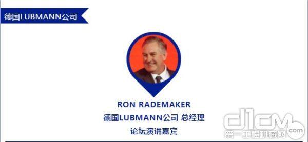 RON RADEMAKER 德国LUBMANN公司 总经理 论坛演讲嘉宾